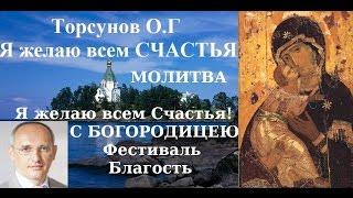 Торсунов О.Г. МОЛИТВА. Я желаю всем Счастья! С БОГОРОДИЦЕЮ. Фестиваль Благость