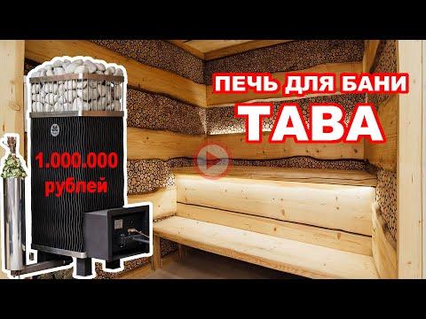 Печи ТАВА. Паримся с печью для бани за 1 000 000