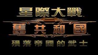 《星際大戰:舊共和國-殞落帝國的武士》電影式預告片 - 「犧牲」(中文字幕)
