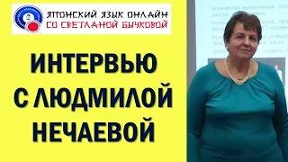 Интервью с Людмилой Нечаевой. Японский язык