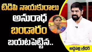 Addepalli Sridhar Exposed TDP Leader Panchumarthi Anuradha Real Behaviour | Chandrababu | Stv News