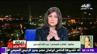 فيديو.. السناوي: السيسي سيلتقي بالشباب المعارض له قريبًا