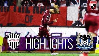 ヴィッセル神戸vsガンバ大阪 J1リーグ 第1節