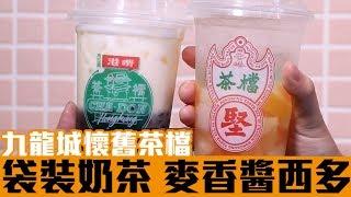 重溫香港舊時光! 九龍城出現 懷舊茶檔 麥香醬煎西多+袋裝外賣奶茶 新假期