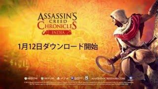 『アサシン クリード クロニクル インディア』ゲームプレイトレーラー