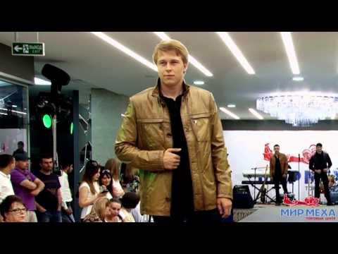 Мир Меха: Мужские куртки - Дефиле