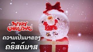 ประวัติ วัน คริสต์มาส แบบ ย่อ   ປະຫວັດຄວາມເປັນມາ ວັນຄຣິສຕ໌ມາສ ແບບ ຫຍໍ້