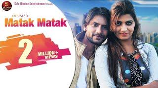 2018 I Matak Matak मटक मटक I Sonika Singh & Arun Kaushik I GR I OP Rai