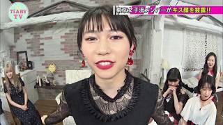 東京女子流メンバーの理想のキスシチュエーションを発表・実演します♡ ...