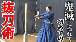 【鬼滅に憧れて】抜刀術をガチの日本刀で教わったら才能を開花させた!?【奇跡連発】