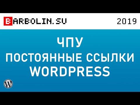 Настройки постоянных ссылок wordpress 404