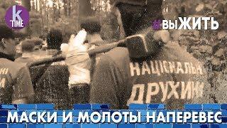 Почему в Украине процветает ксенофобия - #35 ВыЖИТЬ