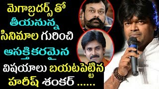 Harish Shankar Announces Crazy Projects With Pawan Kalyan And Chiranjeevi|Filmy Poster