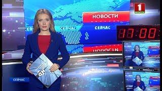 """""""Новости. Сейчас""""/ 17:00/ 15.10.2018"""