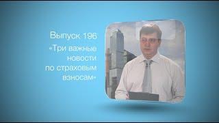 Бухгалтерский вестник ИРСОТ 196. Три важные новости по страховым взносам