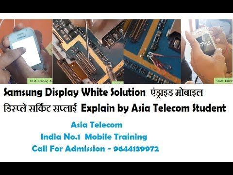 Samsung Display White Solution  Android Mobile -Circuit Supply Explain by Asia Telecom Student