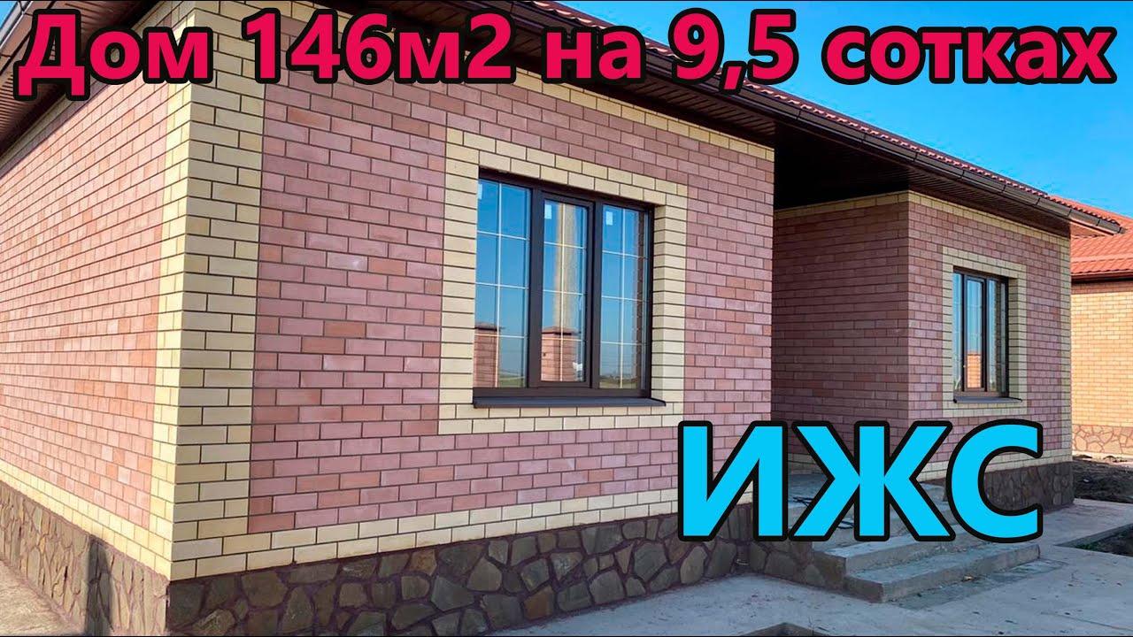 🔴Купить дом 146м2 на 9,5 сотках. ИЖС. Краснодар #ГАРАНТЖИЛЬЯ 📲89189749888