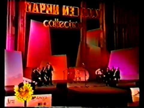 КВН Парни из баку 1999 ( restoranda )