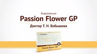Passion Flower GP San - натуральное успокоительное. Лекция Т.Н. Бобышевой(Страстоцвет (Passiflora incarnata) Природное безопасное успокаивающее средство и антидепрессант; не вызывает привы..., 2015-09-18T12:11:31.000Z)