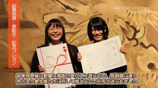 【岡崎商工会議所青年部】ビジネスプランコンテスト2013 報告