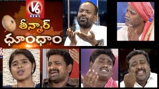 Teenmaar Dhoom Dham Songs - Telangana Folk Singers Dhoom Dhaam With Mallanna - 5