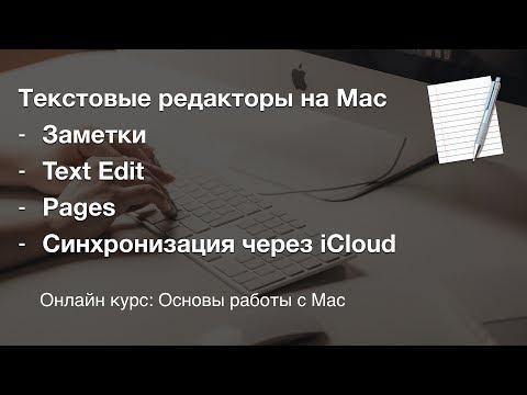 Текстовые редакторы для Mac book