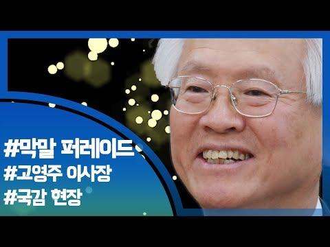 [눈TV] 방문진 국감…고영주 이사장 막말 퍼레이드