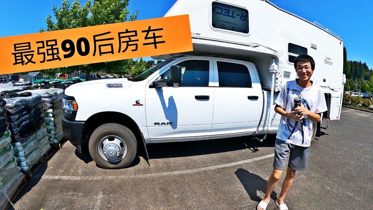 最强90后!单身一人刚移民美国就买了台Ram3500重型皮卡+房车住在里面,停在打工的地方2分钟就可以去上班,省房租+自由移动一举两得,年轻人确实很有想法