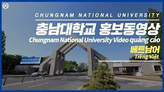 [Đại học Quốc gia Chungnam Chungnam National University] CNU Makes the Future