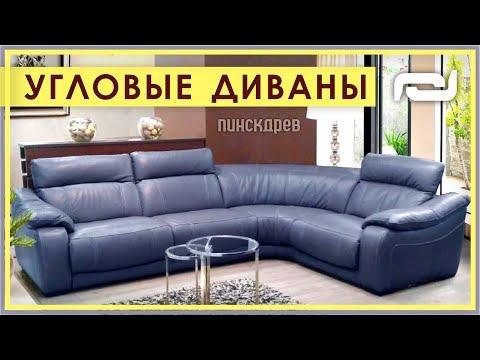 УГЛОВЫЕ ДИВАНЫ ПИНСКДРЕВ. Обзор угловых диванов от Пинскдрев в Москве