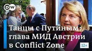 Танцы с Путиным на свадьбе: самое жесткое интервью главы МИД Австрии - Conflict Zone на русском