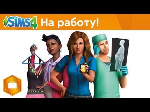 The Sims 4 На работу! - Анонс дополнения - Официальное видео