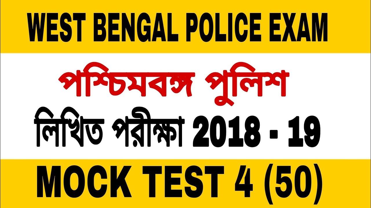 Mock Test G K | Wb police Main Preli Exam | Railway Ntpc | Group D