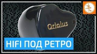 Наушники Oriolus - обзор HiFi для Ретро и не только