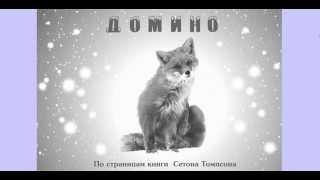 """""""Рассказы о животных детям"""". Э. Сетон - Томпсон"""
