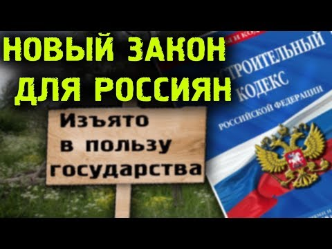 ПРИНУДИТЕЛЬНОЕ ИЗЪЯТИЕ ЗЕМЕЛЬ У РОССИЯН