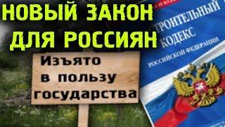 Закон о принудительном изъятии земель почти принят!