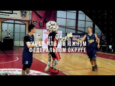 Промо финала МЛБЛ-Юг 2019