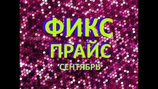 ФИКС ПРАЙС СЕНТЯБРЬ 2018/ КЛАССНЫЕ ПОКУПКИ!