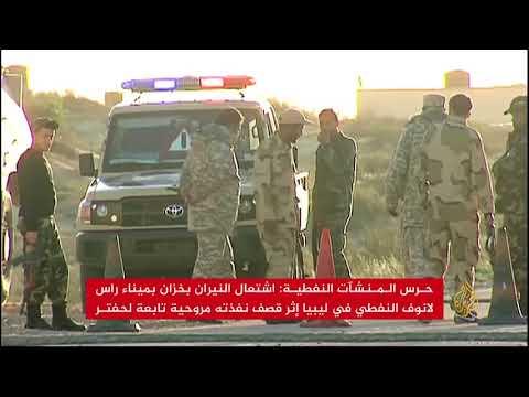 حرس المنشآت النفطية يدعو لحماية المدنيين من حفتر  - نشر قبل 2 ساعة