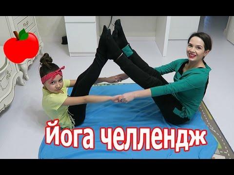 НАШ ЭКСТРЕМАЛЬНЫЙ ЙОГА ЧЕЛЛЕНДЖ с Маргаритой / The Yoga Challenge with Margo
