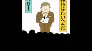 〈文春カセットライブラリー〉 丸谷才一『挨拶はむづかしい』(1988年4...