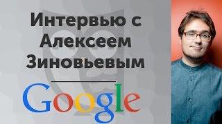 Какие задачи удобно решать на Python? Интервью с Алексеем Зиновьевым  из GDG Russia.