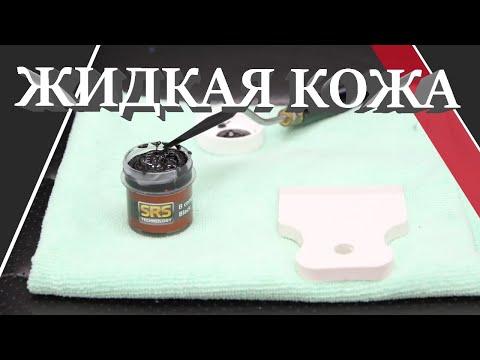 видео: Жидкая Кожа. Ремонт пореза кожи.Технология ремонта и покраски салона автомобиля