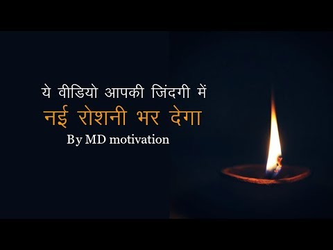 best inspirational video in hindi motivational video in hindi by md motivation