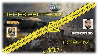Cross-Stream №27: LeBwa и Desertod - Тактика