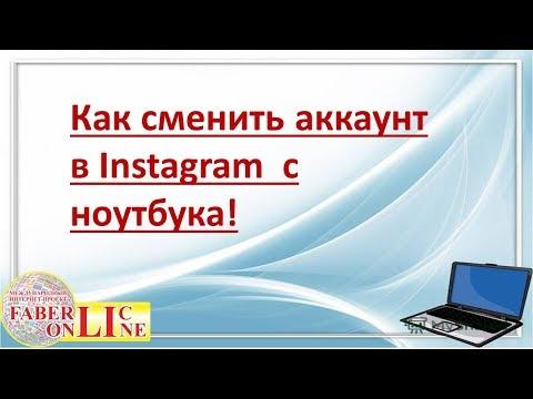Как сменить аккаунт в Instagram с ноутбука!