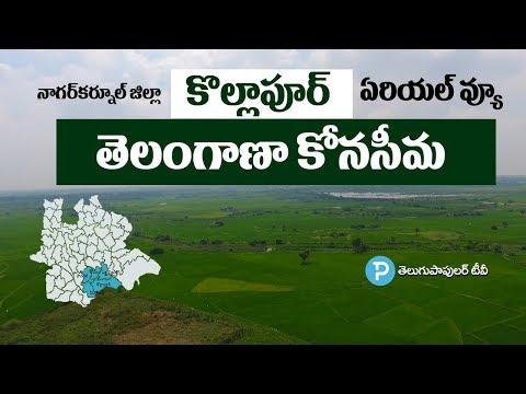 Kollapur (Nagarkarnool District) Green Carpet | Telangana Konaseema | Green Tourism