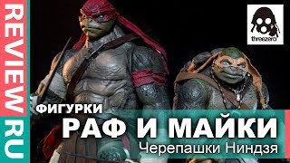 Фигурки Черепашки Ниндзя Рафаэль и Микеланджело \ Teenage Mutant Ninja Turtles - ThreeZero