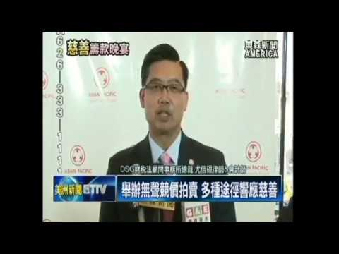 ETTV_Asian Pacific Community Fund 11th Annual Gala_亞太社區會基金會 頒發3項年度大獎